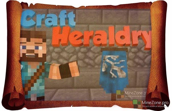 [1.5.2] CraftHeraldry