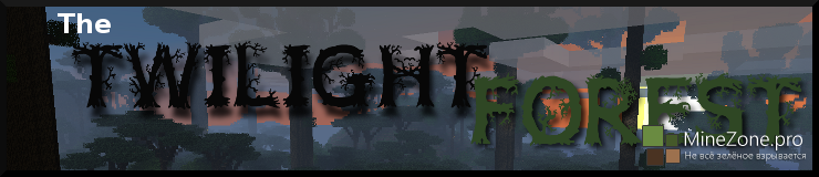 [1.5.2] [Forge] The Twilinght Forest
