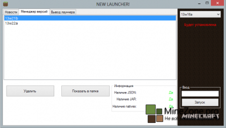 Launcher for minecraft snapshots или New launcher