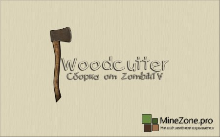 WOODCUTTER:Новая сборка!
