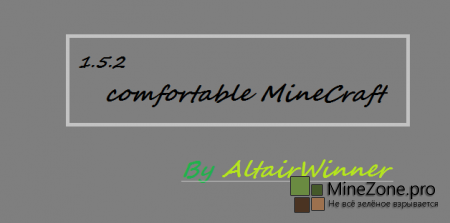 [1.5.2]Сборка Comfortable MineCraft by AltairWinner