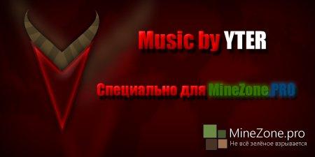 Музыка специально для Minezone.pro