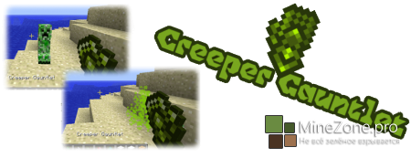 [1.5.2] Creeper Gauntlet