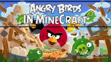 Machinima - Angry Birds in MineCraft