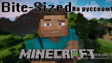 Bite-Sized Minecraft на Русском Языке!