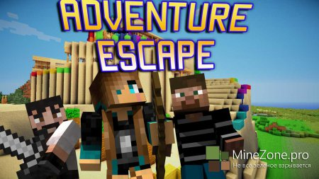 ТРИО на карте MINECRAFT: ADVENTURE ESCAPE (MINI-GAME)