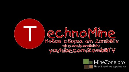 TechnoMine:НОВАЯ СБОРКА!