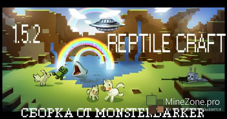 [Сборка][1.5.2]ReptileCraft