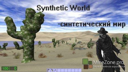 Syntethic world - синтетический клон minecraft'а