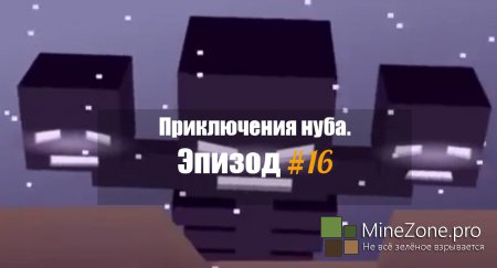 Приключения Нуба. Эпизод #16[RUS]