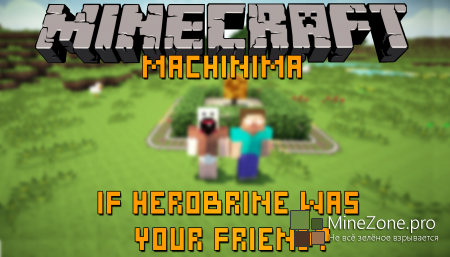 If Herobrine was your friend? - Minecraft Machinima