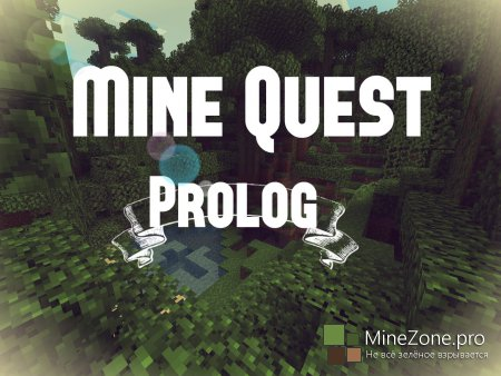 Minequest: пролог!