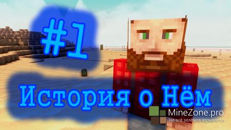 #1 [MineCraft Story] История о Нём