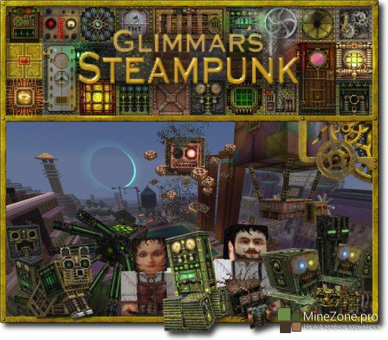 [1.5.2] [64X] GLIMMAR'S STEAMPUNK V11.1