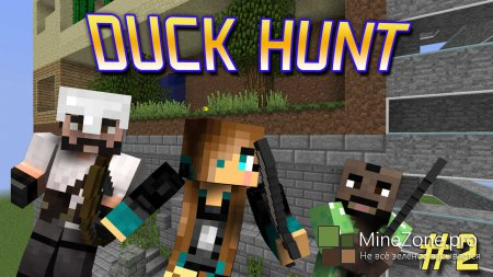 #2 ТРИО на карте MINECRAFT: DUCK HUNT (MINI-GAME)