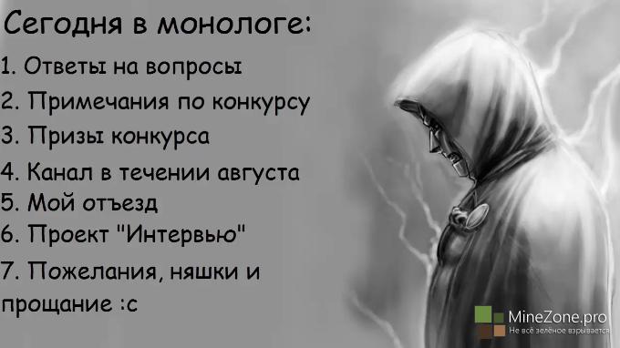 Монолог Doom' а №2.