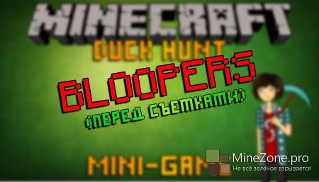 Minecraft Mini-Game - Duck Hunt - BLOOPERS