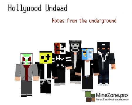 Скины Hollywood Undead
