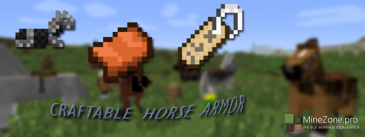 [1.6.1] [FORGE] CRAFTABLE HORSE ARMOR - V1.0.1