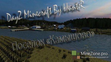 #2 Minecraft DayZ# Камышово и Сеть Дорог