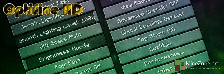 [1.6.2] OPTIFINE HD