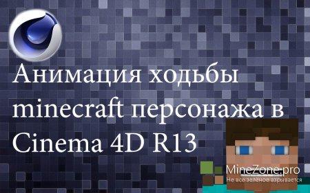Анимация ходьбы minecraft персонажа в Cinema 4D