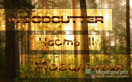 [WOODCUTTER] - [Могильник!] - [Часть 11]