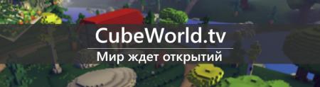 Встречайте: CubeWorld.tv