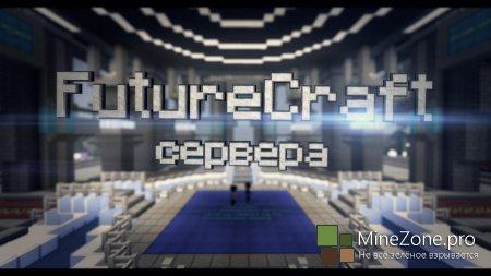 FutureCraft Сервера - Промо-Ролик