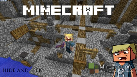 Minecraft Hide And Seek [Прятки]
