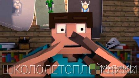 [Видео] Школолетсплейщики