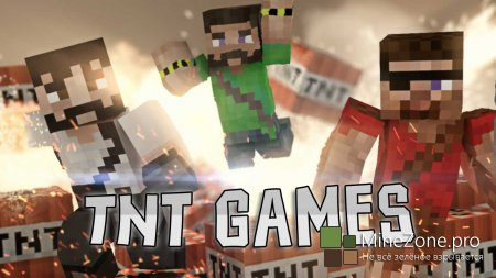 TNT GAMES - А мне повезло!(MineCraft MiniGame)