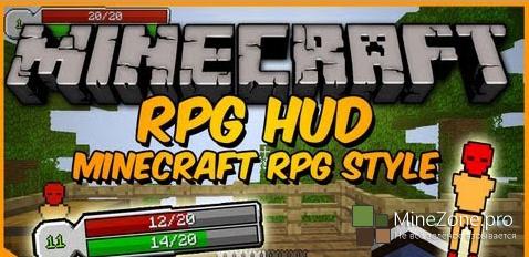 [1.6.2][Forge] RPG-HUD MOD 1.2
