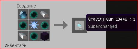 [1.6.2][Forge]GravityGun 2.0.0