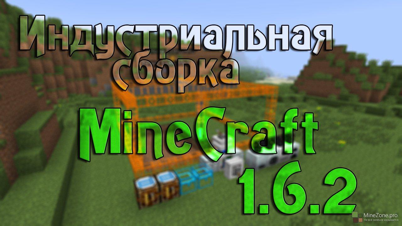 Клиент minecraft 1.6.2 (Индустриальный)