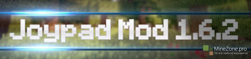 [1.6.2] Joypad - Minecraft на геймпаде!