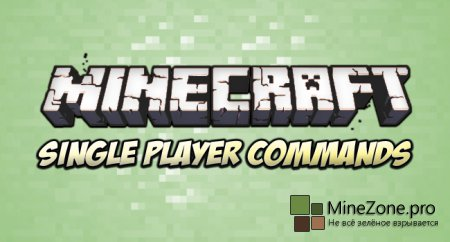 [1.6.2/1.6.3/1.5.2]Single Player Commands for Minecraft