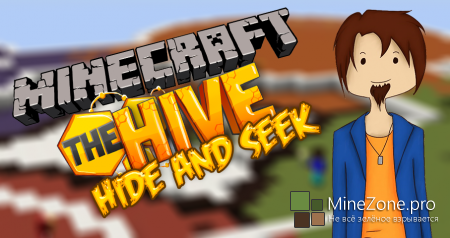 Minecraft: hide and seek [Мини Игры]