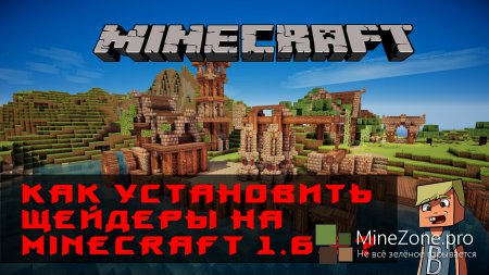Как установить шейдеры на minecraft 1.6.2 [RydoPlays]