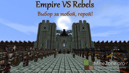 Грядущая карта Empire VS Rebels