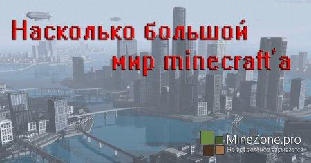 Насколько большой мир minecraft'а? (Перевод)