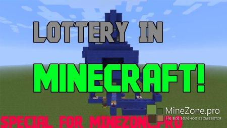 Лотерея в Minecraft.