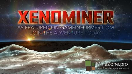 Xenominer - Minecraft в космосе