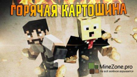 ГОРЯЧАЯ КАРТОШИНА - Что делать???(Minecraft MiniGame)