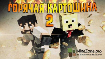 ГОРЯЧАЯ КАРТОШИНА 2 - Умная минутка(Minecraft MiniGame)