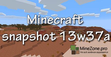 Minecraft Snapshot 13w37a - на русском!