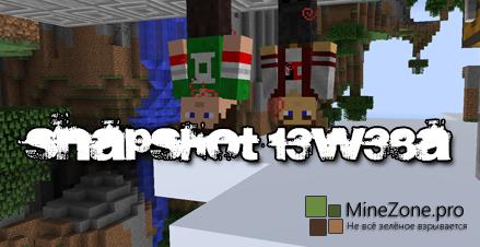 [Обзор]Minecraft Snapshot 13w38a - все обновления на русском!