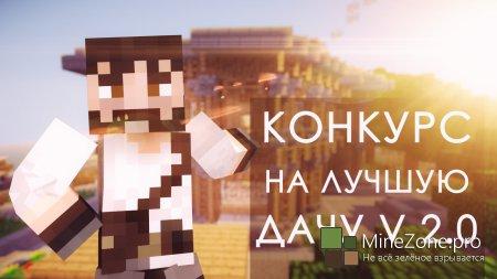 КОНКУРС MINECRAFT - Лучшая дача в MineCraft'e v 2.0