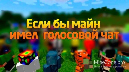 If Minecraft Had Voice Chat (ItsJerryAndHarry) (RUS)