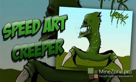 [ART] Creeper